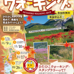★☆2019秋のひたひこウォーキング 開催!★☆