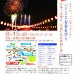 【香春町のイベント】ふるさと香春夏祭り盆踊り大会  (順延のお知らせ)