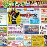 【香春町のイベント】11月10日(日)ふるさと香春秋まつり