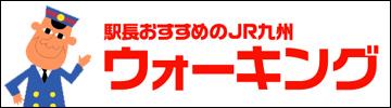 その他のJR九州ウォーキングコース
